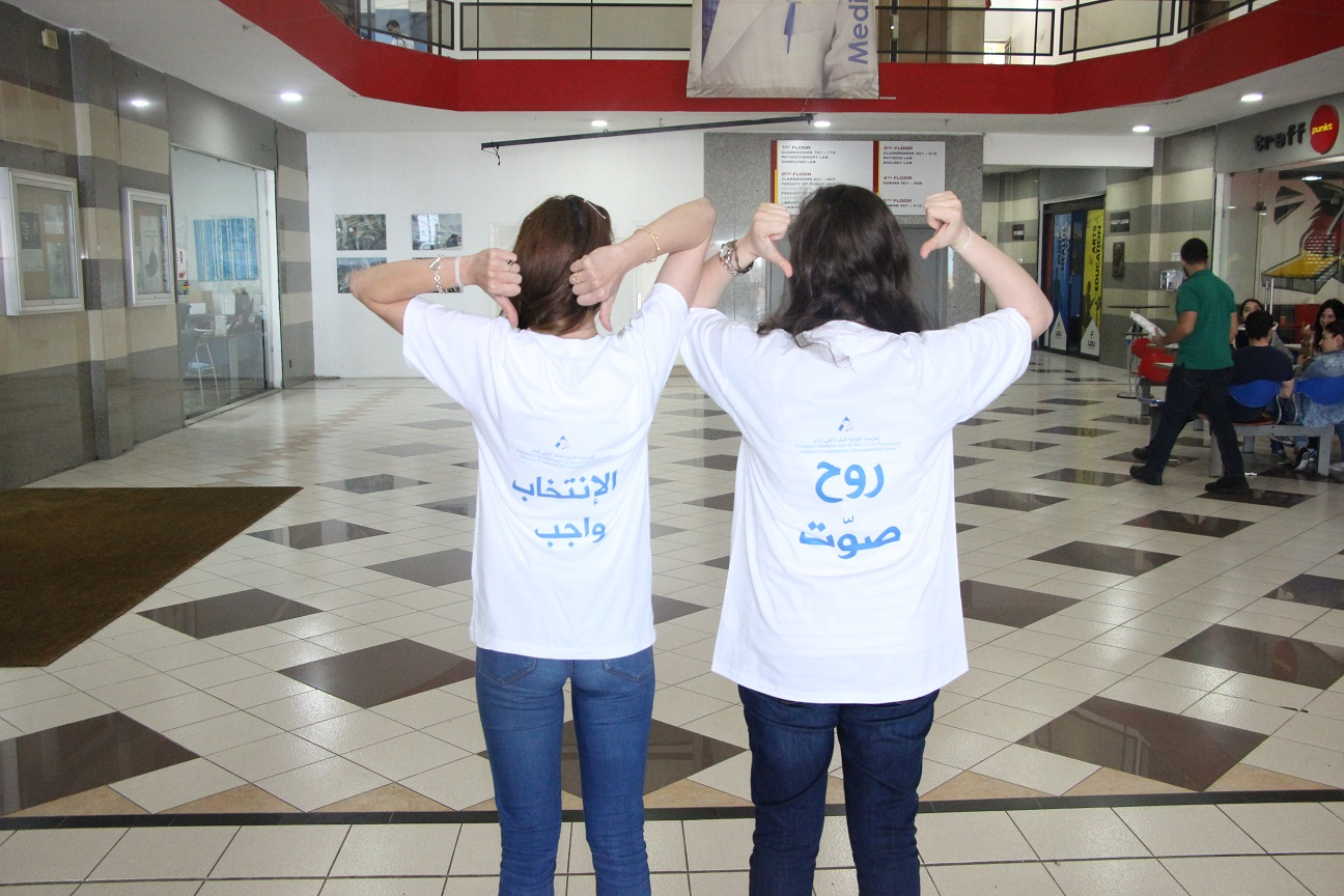 Awareness Day on Municipal elections at Lebanese Germany University